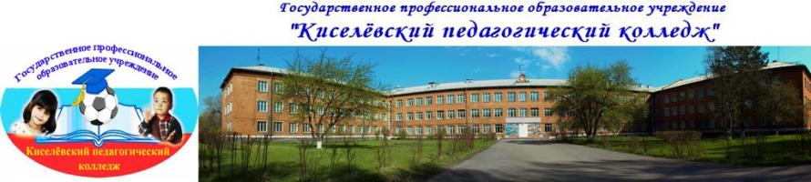 Сайт дистанционного обучения ГПОУ КПК